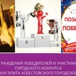 Положение о проведении городского конкурса «Спортивная элита Асбестовского городского округа»