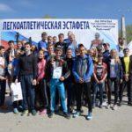 64-я легкоатлетическая эстафета на призы газеты «Асбестовский рабочий»