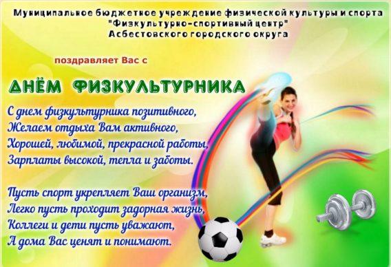 День физкультуры поздравления 1163