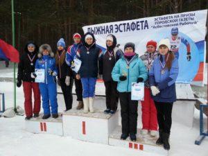 Итоги 49-й традиционной лыжной эстафеты