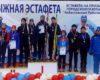 Приглашаем на лыжную эстафету на призы газеты «Асбестовский рабочий»