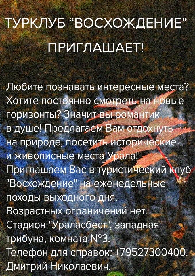 """Турклуб """"Восхождение"""" приглашает"""