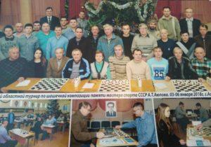 Открытый Чемпионат города по русским шашкам памяти Александра Аюпова