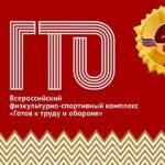 Зимний Фестиваль ВФСК ГТО среди граждан VI-XI возрастной ступени