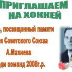 Турнир, посвященный памяти Героя Советского Союза А. Махнева