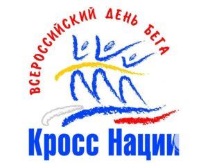 """Всероссийский день бега """"Кросс Нации-2019"""""""