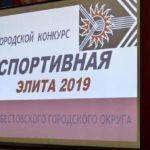 Спортивная элита Асбестовского городского округа-2019