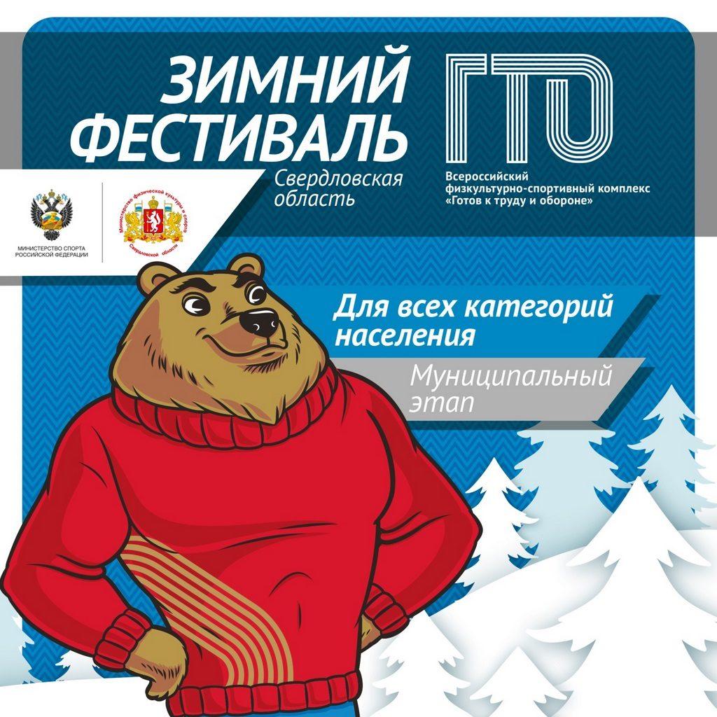 Зимний фестиваль ГТО-2020