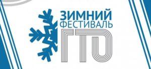 Зимний фестиваль ГТО 2020