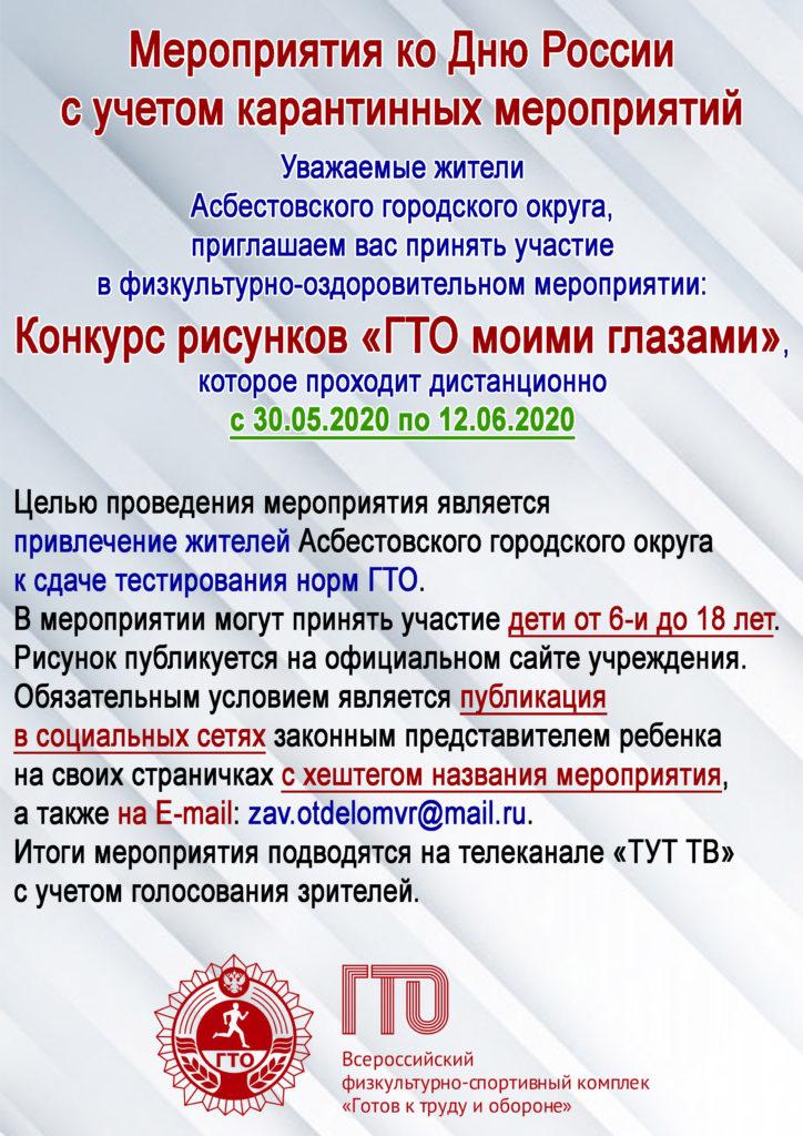 Мероприятия ко Дню России с учётом карантинных мероприятий