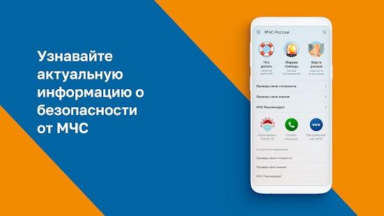 Социальное мобильное приложение по безопасности для мобильных телефонов «МЧС России»
