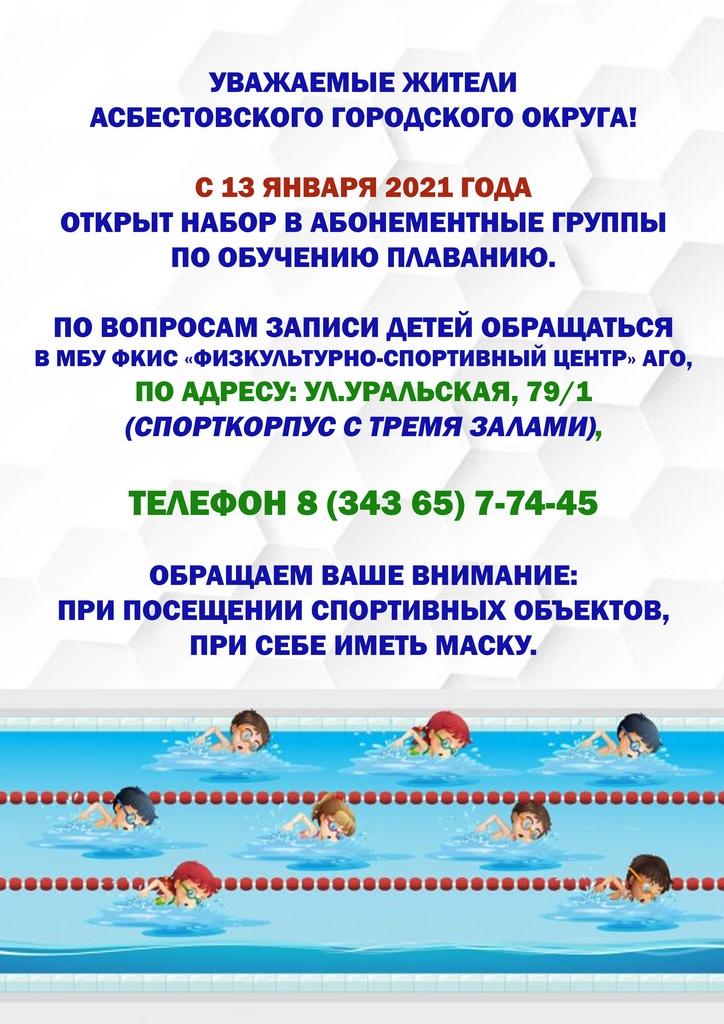 Открыт набор в абонементные группы по обучению плаванию