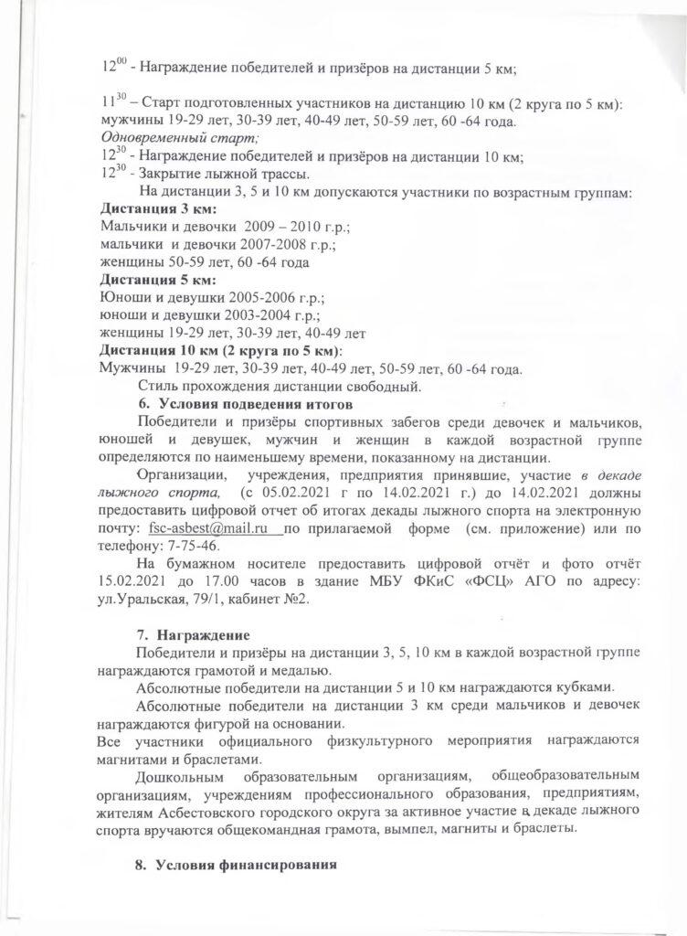 Положение о проведении открытой лыжной гонки «Лыжня России» в рамках XXXIX Всероссийской массовой лыжной гонки «Лыжня России-2021»