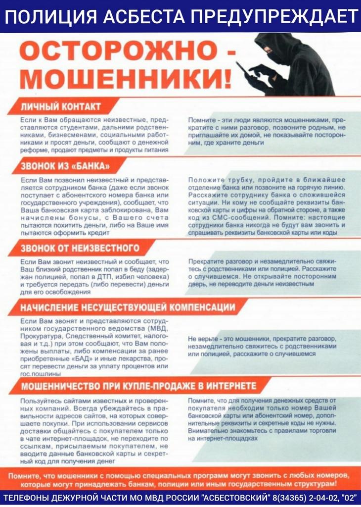 Берегите свои деньги. Свердловское МВД предупреждает — активизировались кибермошенники
