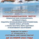 Плавательный бассейн «Нептун» информирует