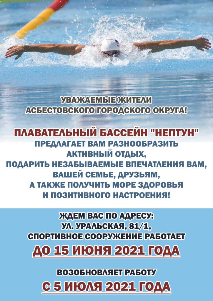 """Плавательный бассейн """"Нептун"""" информирует"""