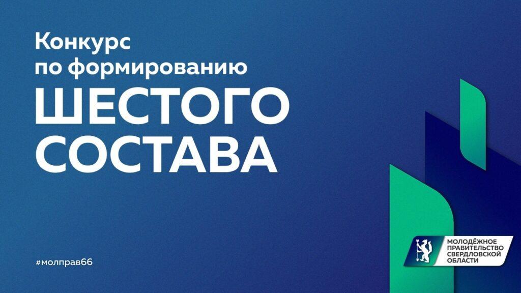 Конкурс по формированию шестого состава Молодежного правительства Свердловской области